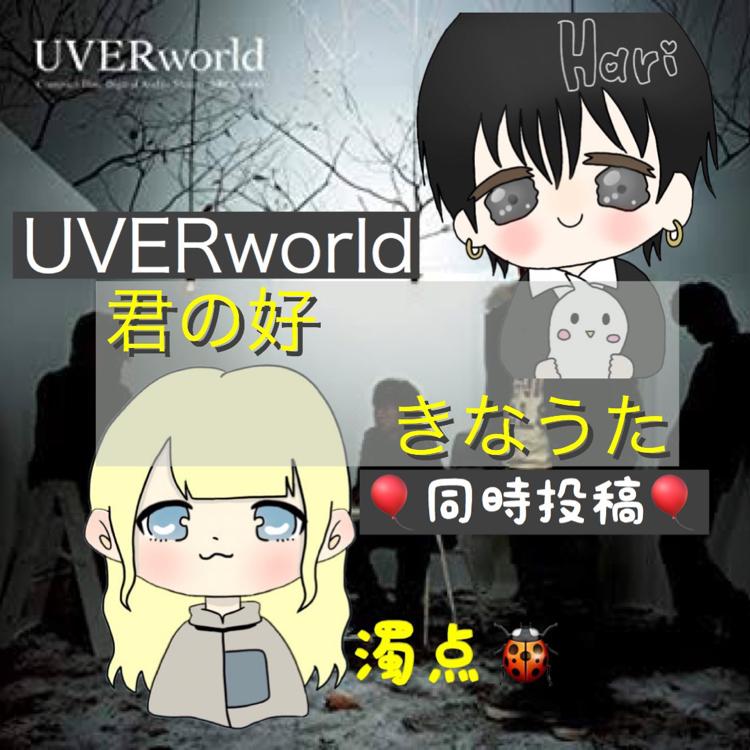 うた な 君 好き の 君の好きなうた UVERworld
